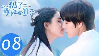 ENG SUB【甜了青梅配竹马 Sweet First Love】EP08 | 苏牧云受到校队排斥(任世豪、许雅婷)