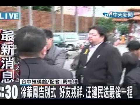 中天新聞》徐華鳳告別式 好友們送最後一程