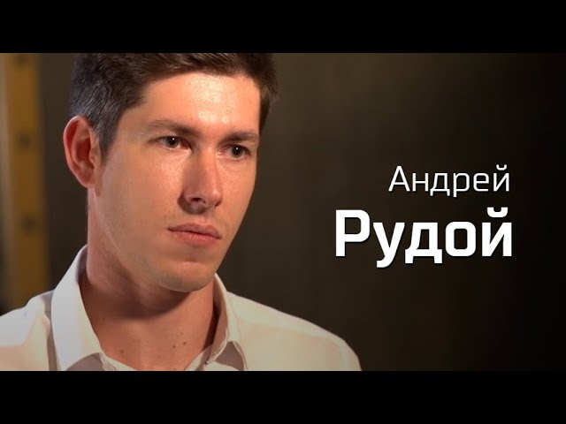 По-живому. Константин Семин и Андрей Рудой