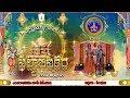 APP Song-Yentha Raajalsam Chupevi 3.1 |17-02-19 | SVBC TTD