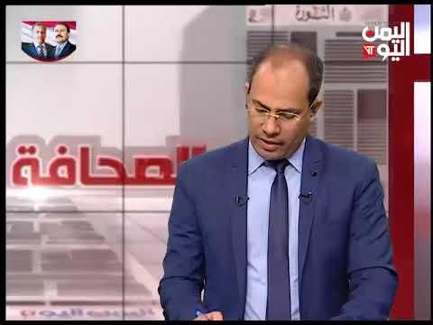 قناة اليمن اليوم - الصحافة اليوم 24-03-2019