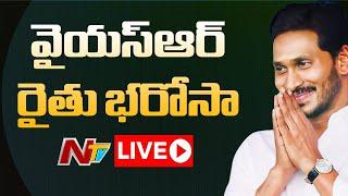 YSR Rythu Bharosa scheme launch - Live..