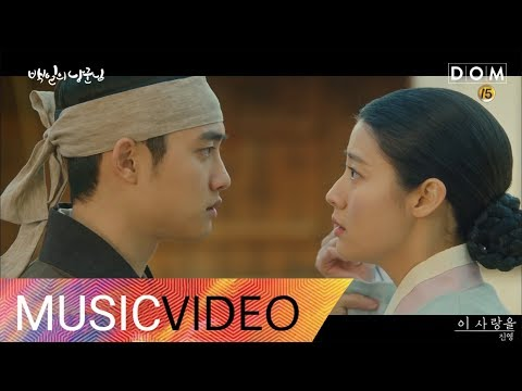 [MV] Jin Young (B1A4) - For This Love (이 사랑을) 100 Days My Prince OST Part.2 (백일의 낭군님 OST Part.2)