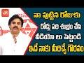 Pawan Kalyan Humble Request to His Fans & Janasena Cadre | Pawan Kalyan Birthday Special | YOYO TV