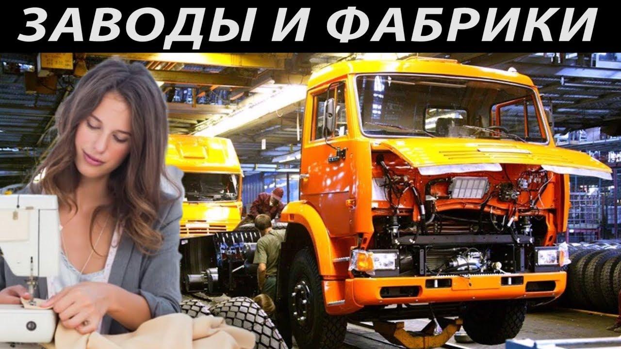 Новые заводы России: Май 2019 года