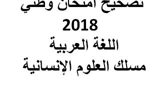 تصحيح امتحان وطني 2018 مادة اللغة العرية مسلك العلوم الانسانية