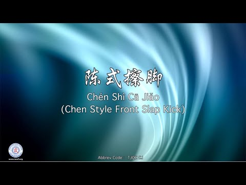 Chén Shì Cā Jiǎo TJQC CJ (Chen Style Front Slap Kick)