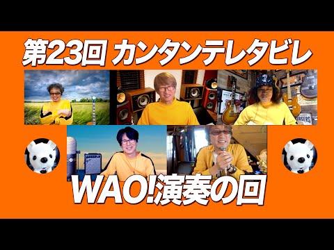 ゲスト:ユニコーン / 第23回 WAO!演奏の回 『カンタンテレタビレ』
