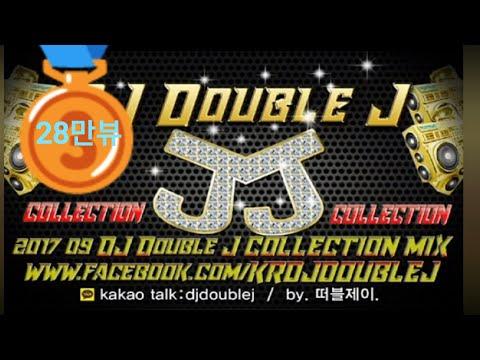 구독&좋아요♡ 2017년 9월 DJ Double J COLLECTION MIX 업소용 파티 축제 이벤트 최신클럽노래음악 연속듣기 다시듣기 remix club edm music