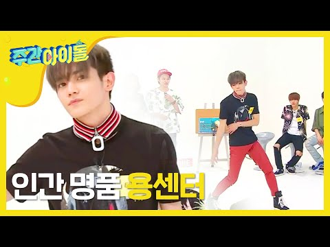 (Weekly Idol EP.265) Taeyong Dancing King