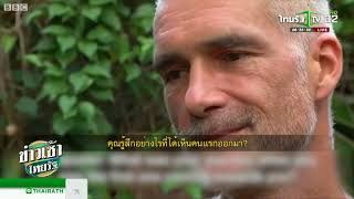เปิดใจนักดำน้ำช่วยกู้ภัย 13 ชีวิตถ้ำหลวง | 11-07-61 | ข่าวเช้าไทยรัฐ