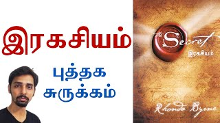 The Secret in Tamil | Puthaga Surukam | Dr V S Jithendra