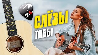 [OST Пацанки] Анет - Сай Слёзы. Fingerstyle guitar cover with free tabs