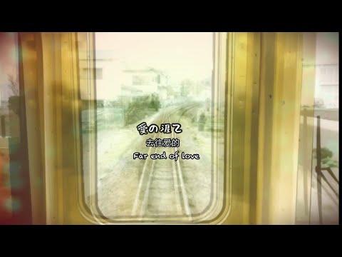 Koochewsen - 愛の涯て行き最終列車
