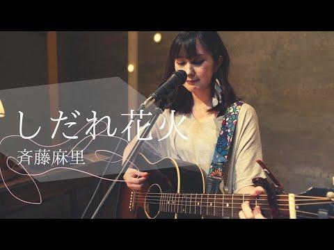 しだれ花火 / 斉藤麻里【ギター弾き語り・original】