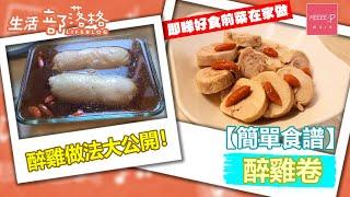 【簡單食譜】醉雞做法大公開!醉雞卷 即睇好食前菜在家做!