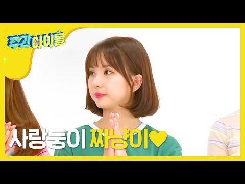(Weekly Idol EP.259) Kim heechul falling in love with GFRIEND Eunha