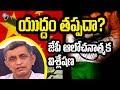 Jayaprakash Narayan about War on the cards with China..