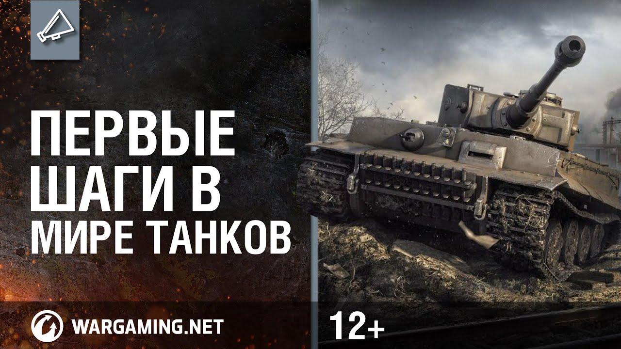Первые шаги в «Мире танков»