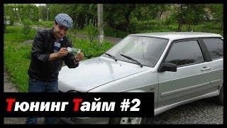 Тюнинг Тайм #2: Как сделать ВАЗ быстреее за 1000 рублей!?