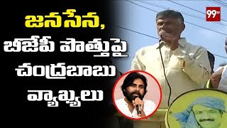 Chandrababu reacts on Janasena, BJP alliance..