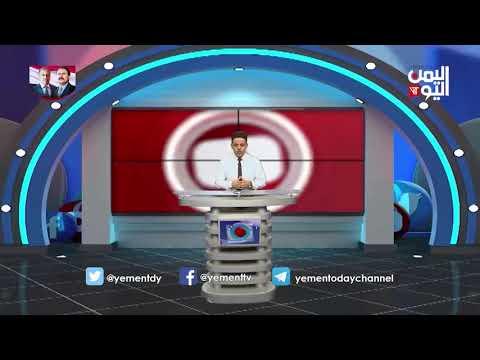 قناة اليمن اليوم - واي نت 19-05-2019