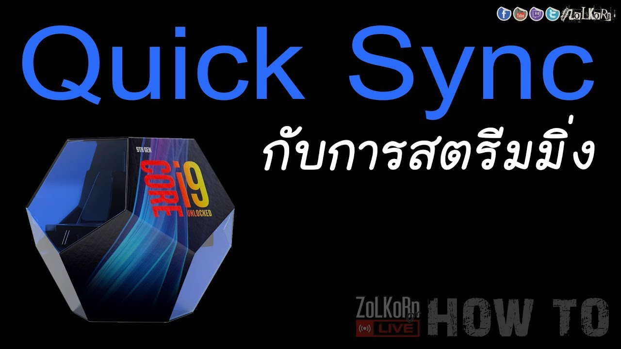 test-quick-sync