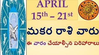 Rasi Phalalu April 15 Videos - Playxem com