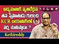 Kethireddy Comments On RGV's Tiger KCR- Interview