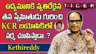 Kethireddy Comments On RGV's Tiger KCR- Interview..