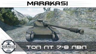 топ легких танков для поднятия статистики wot