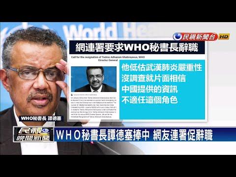 網連署促WHO秘書長辭職 捧中狂言一次看-民視新聞