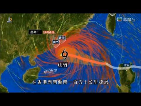【超颱再來】2018年風暴消息 5 (超強颱風山竹 Part 1)