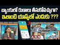 Debate on Online Loan Apps Fraud | Why You Prefer Money Lending Apps Instead Of Authorised Banks ABN