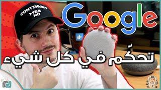 معاينة مساعد جوجل المنزلي هوم ميني Google Home Mini | منافس مساعد ...