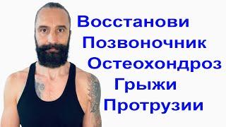 Лечение межпозвоночных грыж. Часть 1