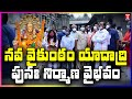 CM KCR Visits Yadadri, Review And Inspect Temple Works | T News
