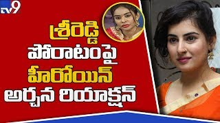 Heroine Archana's bold comments on Tollywood Casting Couch    Sri Reddy Leaks - TV9
