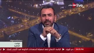 بتوقيت القاهرة    يوسف الحسيني يهنئ الشعب المصري بعيد السيدة ...