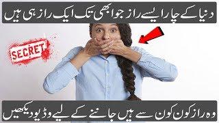 Secrets Of The World -Secrets Of The World That are still a secrets-Urdu/Hindi