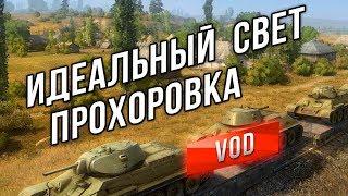 [VOD] WZ-132A - Прохоровка. Идеальный Свет