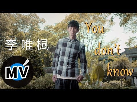 李唯楓 Coke Lee - You Don't Know (官方版MV) - 三立華劇 剩女保鏢 片尾曲