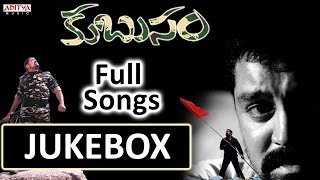 Kubusam Telugu Movie Songs Jukebox || Sri Hari