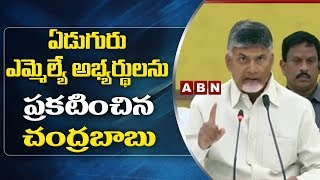 Chandrababu announces these MLA Candidates!..