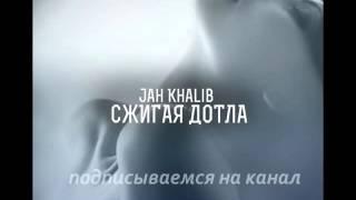 Jah Khalib   Сжигая Дотла prod by Jah Khalib +Текст песни