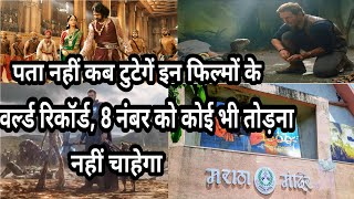 top 8 world record movies    explain in hindi   filmy dost