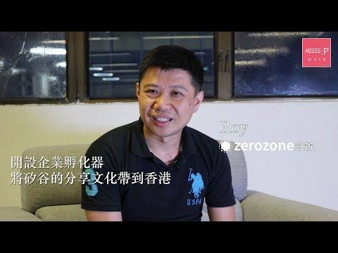 企業孵化器ZEROZONE   將分享文化帶到香港