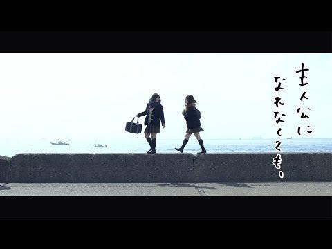 [Music Video] 神田莉緒香 「主人公になれなくても、」