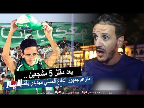بعد مقتل 5 مشجعين .. متزعم جمهور الدفاع الحسني الجديدي يفضح المستور