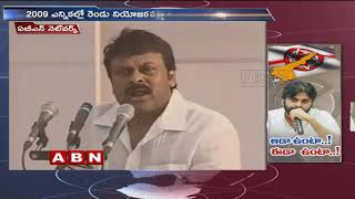 Janasena Chief Pawan Kalyan To Contest from Two Constituencies In 2019 Elections | ABN Telugu